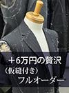 オーダースーツ(仮縫付き)フルオーダー紹介