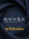 オーダースーツ専門店ビッグヴィジョン 絶対の逸品 SUPER160's紹介