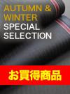 オーダースーツ専門店ビッグヴィジョン 2016年秋冬物SPECIAL SELECTION Part.2紹介