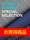 2017年春夏物SPECIAL SELECTION Part.2