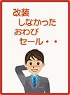 ヨドバシ横浜店 改装しなかったお詫びセール 2/25~3/5