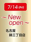 名古屋新栄店 完全閉店セール のご案内