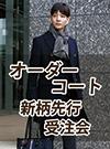 オーダーコート先行受注会のご案内(8/10~8/31)