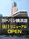 ヨドバシ横浜店9/1 New Open