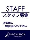 秋冬物新柄先行受注会のご案内(7/22~8/9)