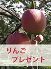 りんご プレゼント イベント開催 11/13~