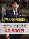 NET限定企画11/10~11/26