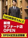 新宿サブナード店 オープン協賛セール 画像