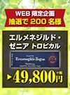 NET限定企画 春夏物 第1弾