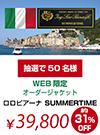 NET限定特別企画 ロロピアーナSUMMER TIME