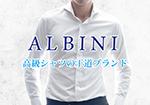 ALBINI(アルビニ)新柄入荷しました