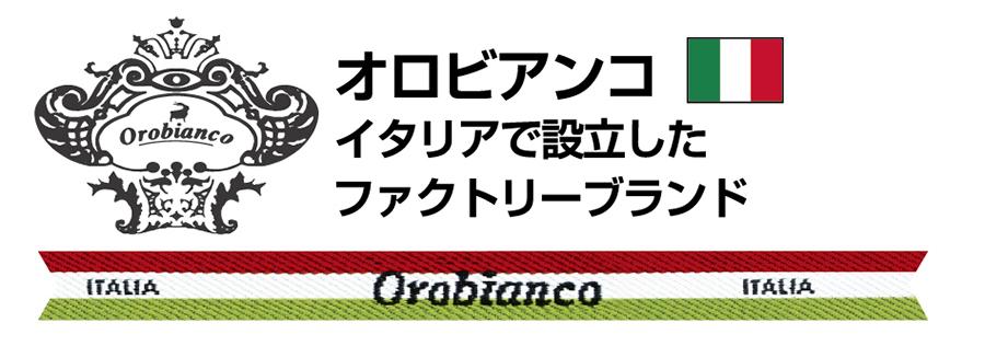 オロビアンコ織ネームpc