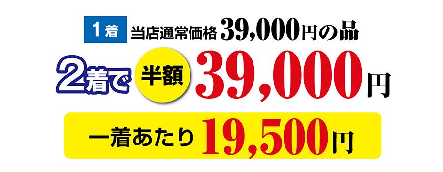 2着39,000円値書きpc