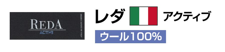 レダ(伊)アクティブ織ネームpc