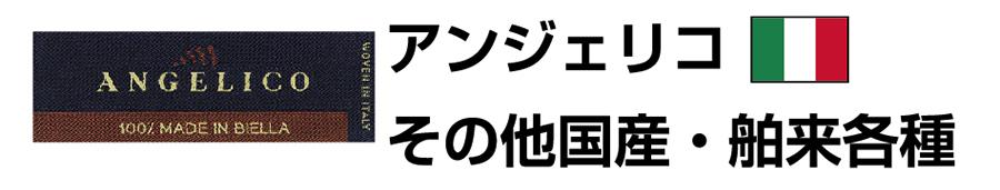アンジェリコ他織ネームpc