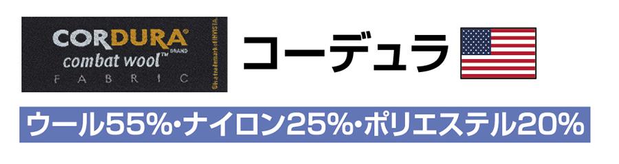 コーデュラ(米)織ネームpc