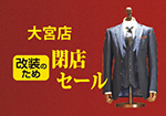 大宮店 改装閉店セール(7/20~8/6)