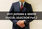 2019年 AUTUMN & WINTER SPECIAL SELECTION Part.2