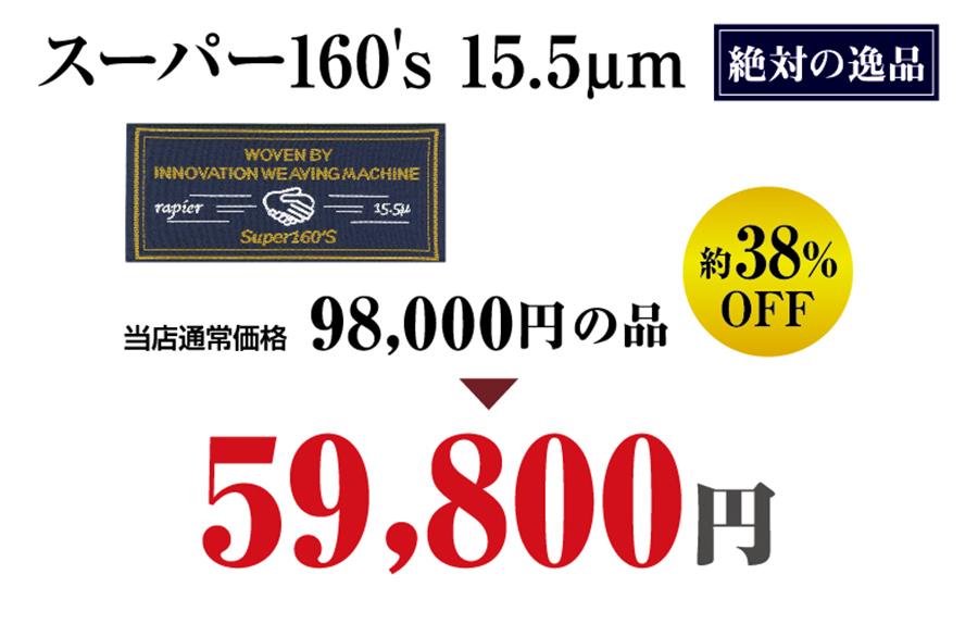スマホ表示スーパー160価格値書