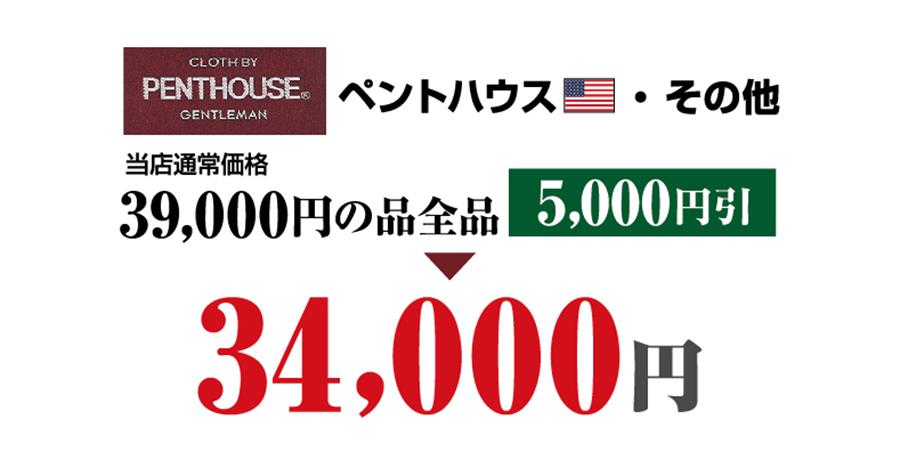 スマホ表示ペントハウス価格値書