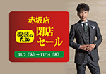 赤坂店 改装閉店セール(11/05~11/14)