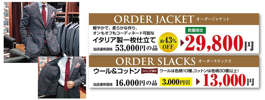 コンピューター表示ジャケット&スラックス価格値書