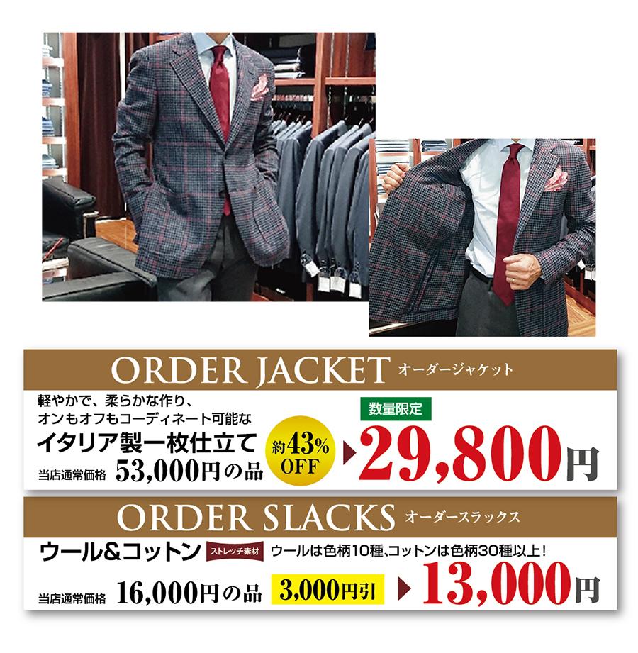 スマホ表示ジャケット&スラックス価格値書