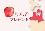 リンゴ お1つプレゼント