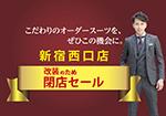 新宿西口店 閉店セール1/26~2/11