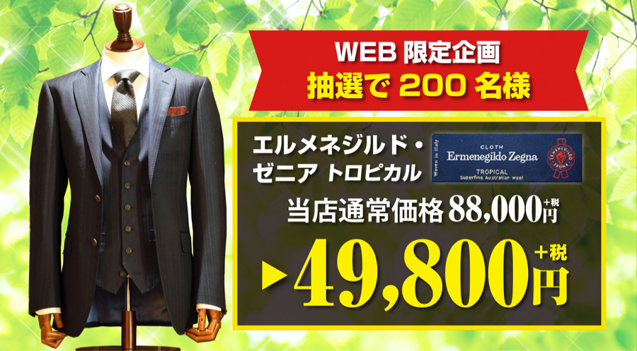 Web限定トロピカル抽選で200名様(〜2/17)