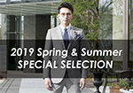 2019年 SPRING & SUMMER SPECIAL SELECTION