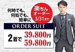 「楽ちんオーダー」開催します! 2着で39,800円、59,800円 (3/13~31)