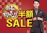 新春初売り半額セール 1/1(火・祝)~1/14(月・祝)のご案内