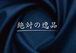 """絶対の逸品 """"SUPER 160'S"""""""