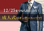 12/25までなら成人式にも間に合う!(7Daysオーダー)