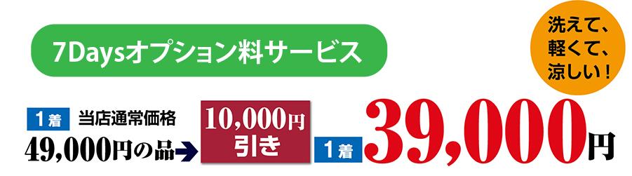 コーデュラ(米)値書きpc