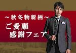ご愛顧感謝フェア2020 (10/17~11/03)