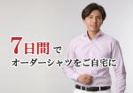 7Daysシャツ新柄生地のご紹介