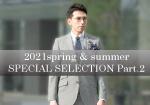 2021年 SPRING & SUMMER SPECIAL SELECTION Part.2