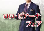 ロロ・ピアーナフェア(~4/18まで)