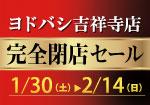 ヨドバシ吉祥寺店 完全閉店セール 1/30~2/14