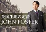 英国生地の定番『JOHN FOSTER』