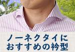 ノーネクタイにおすすめの衿型