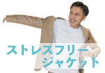 ストレスフリージャケット4月24日(土)新発売!