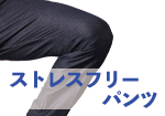 ストレスフリーパンツ新発売!