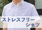 """楽だけど""""きちんと見え""""ストレスフリーシャツ"""