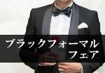 Black Formal  ~ブラック フォーマル~