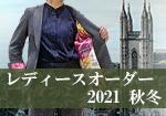 2021年秋冬 レディースコレクション
