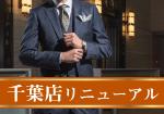 千葉店改装オープニングセール 12/18(金)~1/17(日)