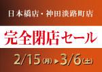 日本橋店・神田淡路町店 完全閉店セール 2/15~3/6